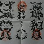 GOOUNACHI_Wikipedia_by_Utudanuki